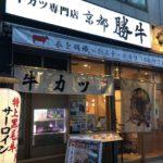 牛カツ専門店、京都勝牛(カツギュウ)秋葉原店