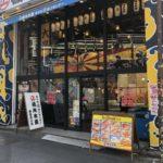 磯丸水産 神田北口店