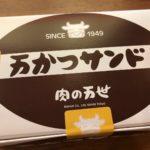 【イートインスペース有】肉の万世秋葉原本店1F、万かつサンドコーナー