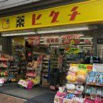 薬ヒグチ&ファーマライズ 新飯田橋店