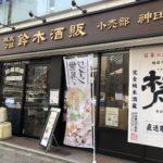 秋葉原駅から徒歩4分の酒屋、鈴木酒販 神田店