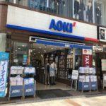 九段下エリア唯一のスーツ専門店、AOKI(アオキ)九段下駅前店