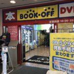 BOOKOFF(ブックオフ)秋葉原駅前店