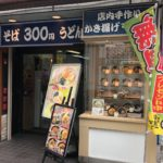 JR秋葉原駅昭和通り口前そば屋、名代箱根そば 秋葉原店