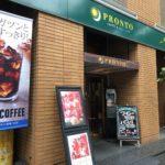 PRONTO(プロント)秋葉原駅北口店