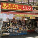 あきばお~八號店(8号店)