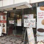 おにぎり専門店、シイナノゴハン Rice Ball Factory