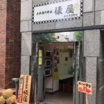 お米屋の弁当、俵屋(たわらや)神田須田町店