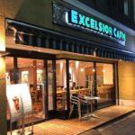 エクセルシオール カフェ(EXCELSIOR CAFFÉ)麹町店