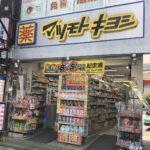 マツモトキヨシ 末広町店