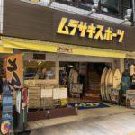 ムラサキスポーツ(MURASAKI SPORTS)神田小川町店