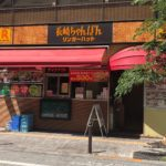 リンガーハット JRお茶の水店