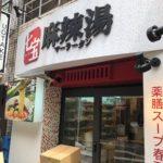 七宝麻辣湯(チーパオマーラータン)飯田橋店