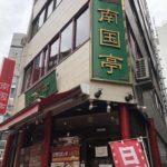 中国小皿料理店、南国亭(ナンゴクテイ)神田淡路町店