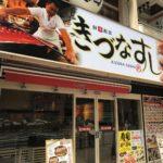 【寿司の食べ放題プラン有】きづなすし 秋葉原店