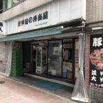 弁当職人、東神田の弁当屋