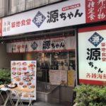 海鮮居酒屋、築地食堂源ちゃん 神保町店