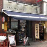 立ち呑み 串吟(くしぎん)秋葉原店