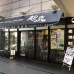 麹蔵(こうじくら)秋葉原店