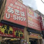 中古パソコン、中古デジタル家電のアウトレット店、あきばU-SHOP