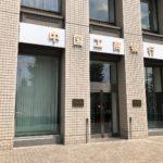 中国工商銀行(ICBC)東京支店