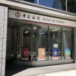 中国銀行(BANK OF CHINA)東京大手町支店