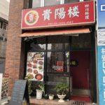 中華料理店、貴陽楼(キヨウロウ)