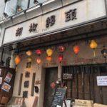 創作中華料理店、胡椒饅頭PAOPAO