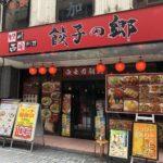 餃子の郷(ギョウザノサト)神田店