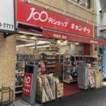 Can Do(キャンドゥ)神保町店