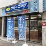 ポニークリーニング 岩本町店