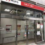 三菱UFJ銀行ATMコーナー ヨドバシAkiba