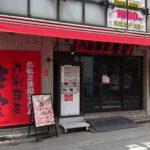 刀削麺荘 唐家(カラヤ)秋葉原本店