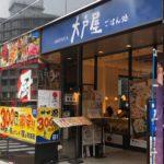 大戸屋(おおとや)神田小川町店
