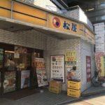 松屋(まつや)神田須田町店