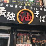 油そば専門店、春日亭(かすがてい)秋葉原店