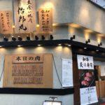 立喰い焼肉 治郎丸(じろうまる)秋葉原店