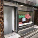 お弁当のヨシワ 神田東松下町店