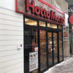 ほっともっと(Hotto Motto)外神田3丁目店