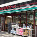 アルファグランデ千桜タワー内スーパー、まいばすけっと 岩本町駅南店