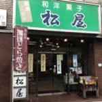 創業200年の和洋菓子店、松屋(まつや)
