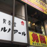 喫茶室ルノアール 秋葉原店