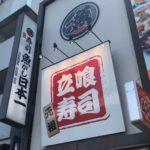 【閉店】立喰い寿司魚がし日本一(うおがしにほんいち)秋葉原店