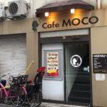 秋葉原のホットドッグの名店、Cafe MOCO(カフェモコ)