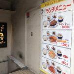 ねぎし 神田駅前店