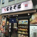 名代 富士そば 昭和通り店