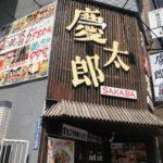 慶太郎酒場(けいたろうさかば)浅草橋店