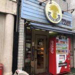 焼きたてのパンのお店、CANDY(キャンディー)神田