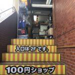 神田駅周辺で唯一の百均(100円ショップ)、SHOP100 神田店