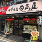 神田駅西口駅前、日高屋 神田西口店